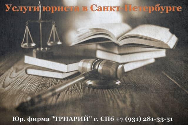 Услуги адвокатов расценки